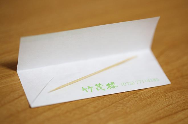 竹茂楼さんの爪楊枝